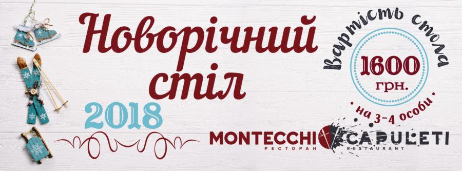 Новогодний стол от ресторана Монтекки Капулетти, 2018