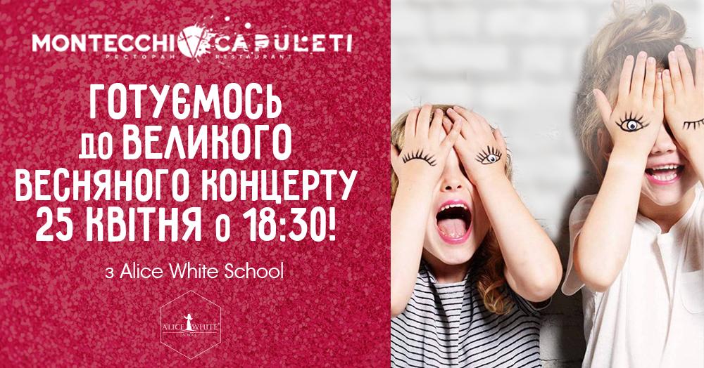 Весняний концерт від Дитячої школи мистецтв 25 апреля 2018