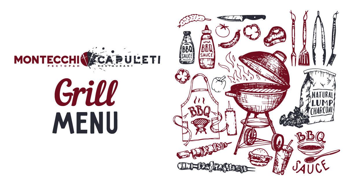 Гриль-меню от шеф-повара ресторана Montecchi Capuleti — Сергея Псядло
