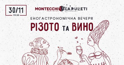 Эногастрономический ужин Ризотто и Вино, 30 ноября 2018