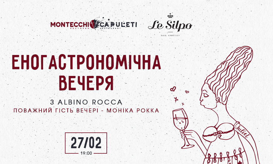 Еногастрономічна вечеря з Albino Rocca